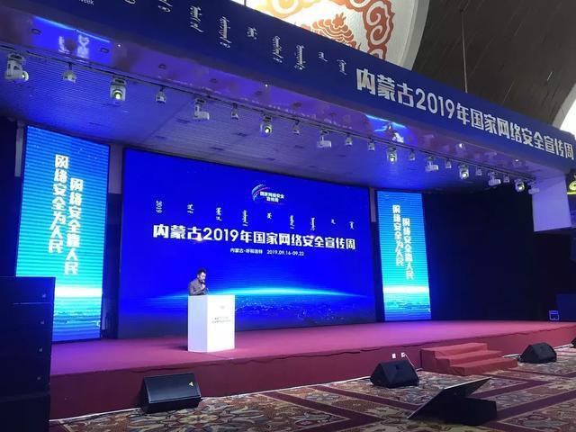 内蒙古2019年国家网络安全宣传周・网络安全技术论坛举