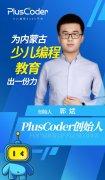 专访 | PlusCoder创始人郭斌:为内蒙