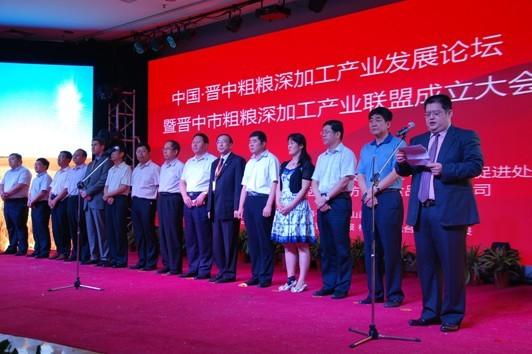 山西德御坊承办晋中市粗粮产业论坛