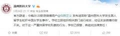 温州医科大学辟谣: