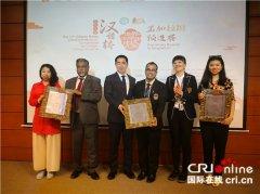 第十七届汉语桥世界大学生中文比赛孟加拉国预选赛落下