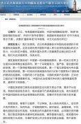 英媒指责中国瞒报疫情 中驻英使馆:中国努力不容歪曲